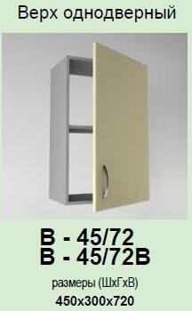 Кухонный модуль Контур В-45/72 В