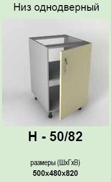 Кухонный модуль Модест Н-50/82