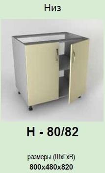 Кухонный модуль Модест Н-80/82