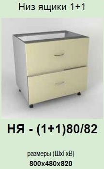 Кухонный модуль Модест НЯ-(1+1)80/82