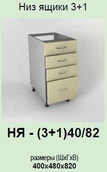 Кухонный модуль Модест НЯ-(3+1)40/82