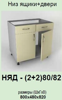 Кухонный модуль Модест НЯД-(2+2)80/82