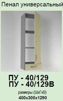 Кухонный модуль Модест ПУ-40/129 В