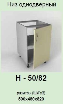 Кухонный модуль Платинум Н-50/82