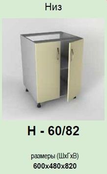 Кухонный модуль Платинум Н-60/82