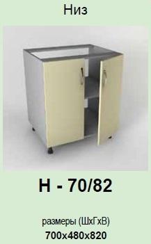 Кухонный модуль Платинум Н-70/82