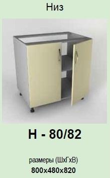 Кухонный модуль Платинум Н-80/82
