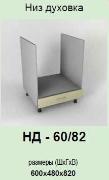 Кухонный модуль Платинум НД-60/82