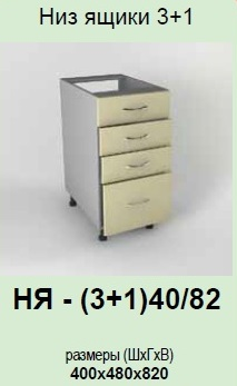 Кухонный модуль Платинум НЯ-(3+1)40/82