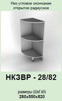 Кухонный модуль Платинум НКЗВР-28/82