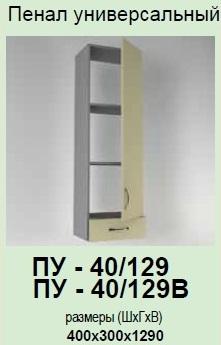 Кухонный модуль Платинум ПУ-40/129