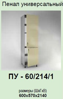 Кухонный модуль Платинум ПУ-60/214/1