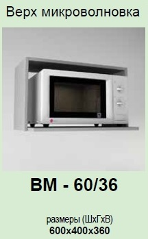 Кухонный модуль Платинум ВМ-60/36
