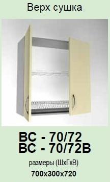Кухонный модуль Платинум ВС-70/72В