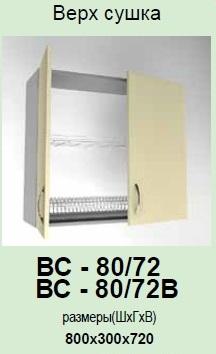 Кухонный модуль Платинум ВС-80/72
